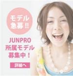 モデル募集 株式会社ジュンプロモーション 東京/東京その他 プロダクションモデル募集