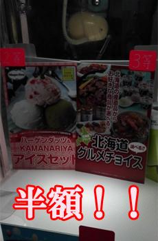 6月6日インフィニティー池袋リフレ半額イベント☆
