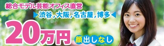 撮影会モデル募集六本木!!MoeMoestyle
