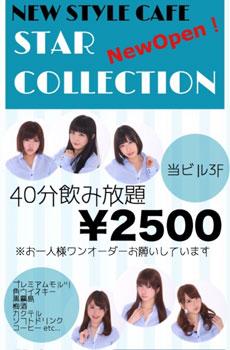 赤坂スターコレクションはやっぱり可愛い!!