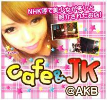 ☆★☆Cafe&Jk@AKB☆★☆  バレンタインイベント開催