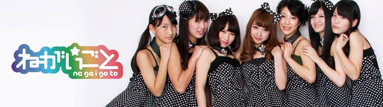 ねがいごと 秋葉原で活躍中のアイドルグループ アイドルグループ