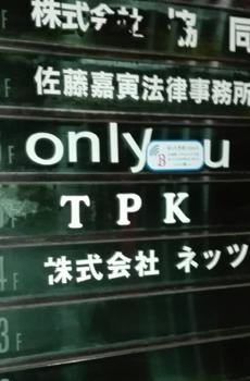 秋葉原上野 見学店TPK 入りやすい点もGOOD☆