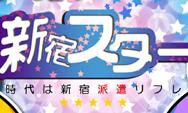 派遣リフレ新宿,歌舞伎町リフレ,スター新宿,派遣リフレ体験入店,