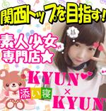 梅田リフレ『Kyun×Kyun(きゅんきゅん)』