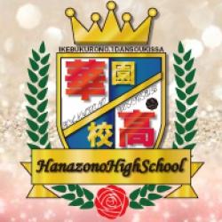 池袋男装カフェバー華園高校ホスト部公式ブログ