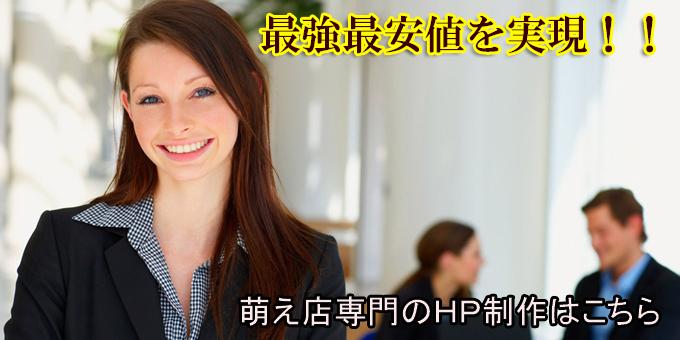 萌え店(リフレや派遣リフレ)専門のホームページ作成が超激安で!!