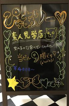 4月28日オープン 池袋見学店ぴゅありー 初日出勤は10名OVER
