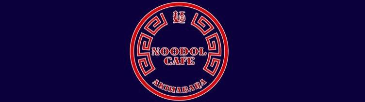 ヌードルカフェ