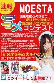 7/19 池袋男装カフェにてMOESTA取材イベント☆