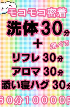 新宿リフレきゅんきゅん 3/3日は特に熱い!
