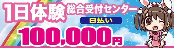 リフレ体験入店 1日体験 全国総合受付センター 蒲田/大森 リフレ