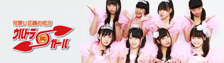 ウルトラガール 秋葉原で活躍中のアイドルグループ アイドルグループ