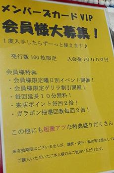 100枚限定のすいーとでいずの会員カード☆