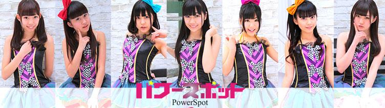 パワースポット 秋葉原で活躍中のアイドルグループ アイドルグループ