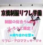 京橋制服リフレ学園