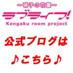 大阪ラブライフ 公式ブログ