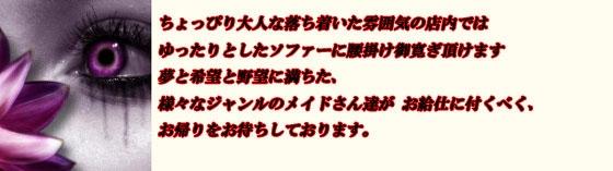 メイド倶楽部 クリスタル 大阪/難波/京橋/日本橋/梅田 メイド喫茶 メイドカフェ