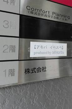 MOESTAプロデュースのイベントスペース7月下旬スタート♪