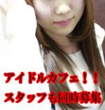 スーパーアイドルカフェ 新宿/歌舞伎町 アイドルカフェ/ライブカフェ
