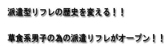 コクハク~こくはく~ 秋葉原 出張派遣リフレ