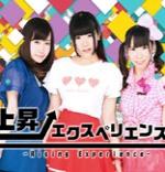 上昇エクスペリエンス 秋葉原で活躍中のアイドルグループ アイドルグループ
