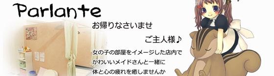 パルランテ 大阪/難波/京橋/日本橋/梅田 リフレ