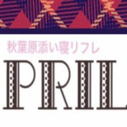 秋葉原添い寝リフレプリル公式ブログ