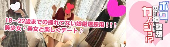 ボクカノ 渋谷/恵比寿 派遣リフレ