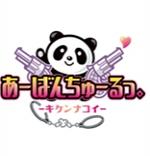 あーばんちゅーる 茨城・取手・水戸 アイドルカフェ/ライブカフェ