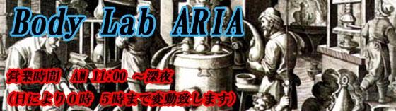 ボディラボ 大阪/難波/梅田 アロマメンズエステ/マンション型