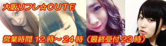 CUTE~キュート~きゅーと 大阪/難波/京橋/日本橋/梅田 リフレ