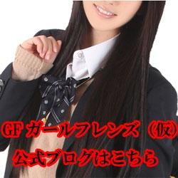 秋葉原ガールフレンズ公式ブログ