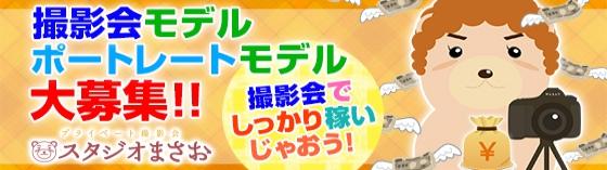 ヌード撮影会スタジオまさお 新橋/五反田 撮影会モデル募集