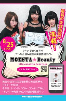 MOESTA新サイト8/25よりリリース♪