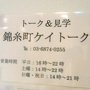 ついにあの男が動き出す!!錦糸町見学店ケイトーク