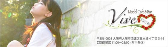 大阪 モデルカフェ ヴィヴ 大阪/難波/梅田 モデルカフェ&バー