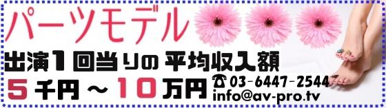パーツモデル募集~アップルプロモーション~