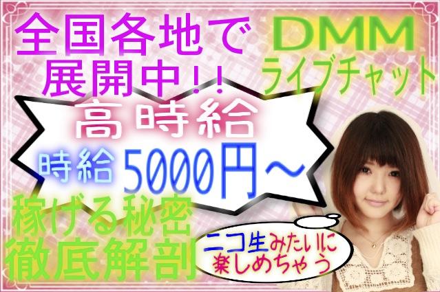 ライブチャット求人DMMライブチャットで気軽に高収入チャットバイト!!