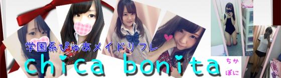 chica bonita ~ちかぼにぃた~ 新宿/大久保/高田馬場 JKリフレ