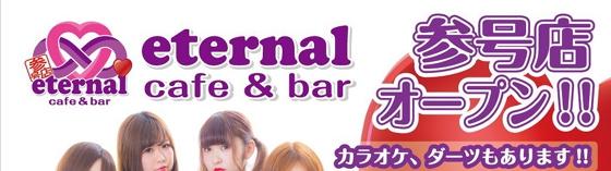 エターナル神田参号店 上野/神田/鶯谷/御徒町 メイドカフェ