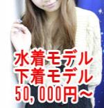水着モデル・下着モデル募集 蒲田/大森~インフィールド~