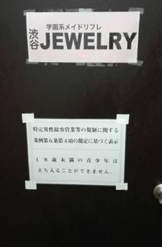 渋谷唯一のリフレ店「渋谷ジュエリー」のMOESTA動画近日公開♪