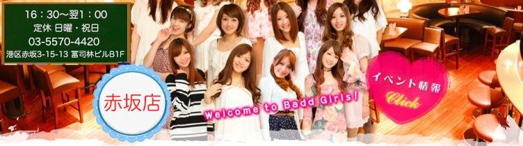 BADD GIRLS(バッドガールズ)100%店 六本木/赤坂/銀座 キャンパス喫茶&カフェ(女子大生)