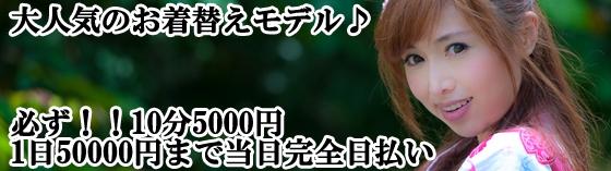 10分毎に5000円!!お着替え.JP in渋谷 渋谷/恵比寿/下北沢/原宿 お着替えモデル