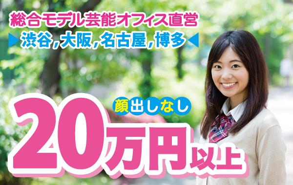 撮影会モデルのバイト求人情報 東京&大阪 日払い
