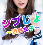 シブじょ〜渋谷女子〜