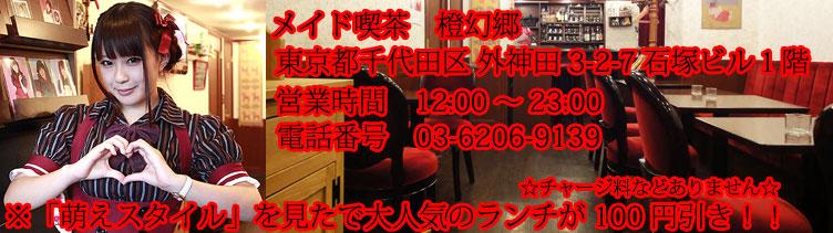 メイド喫茶 橙幻郷(とうげんきょう) 秋葉原 メイド喫茶 メイドカフェ