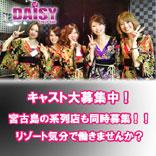明大前 ガールズバー DAISY(デイジー) 東京/東京その他 コンセプトカフェ/コスプレガールズバー