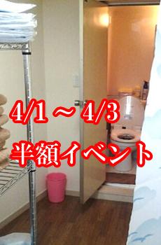 池袋リフレあまえんぼ 4/1オープン!
